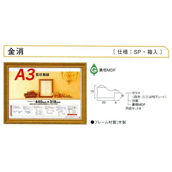 賞状額縁 フレーム 許可証額縁 木製 金消 touo 03