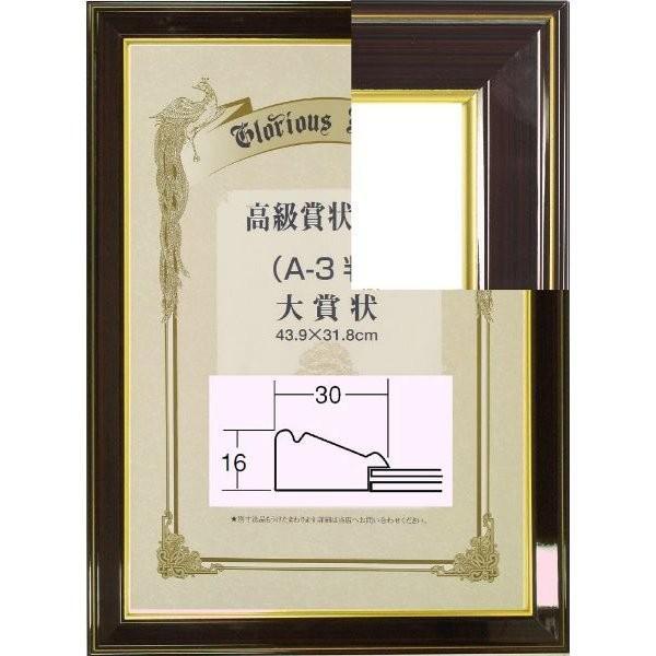 額縁 OA額縁 ポスター額縁 木製フレーム 光輝(こうき) A4サイズ|touo