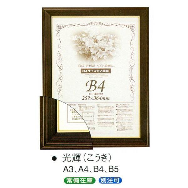 額縁 OA額縁 ポスター額縁 木製フレーム 光輝(こうき) A4サイズ|touo|02