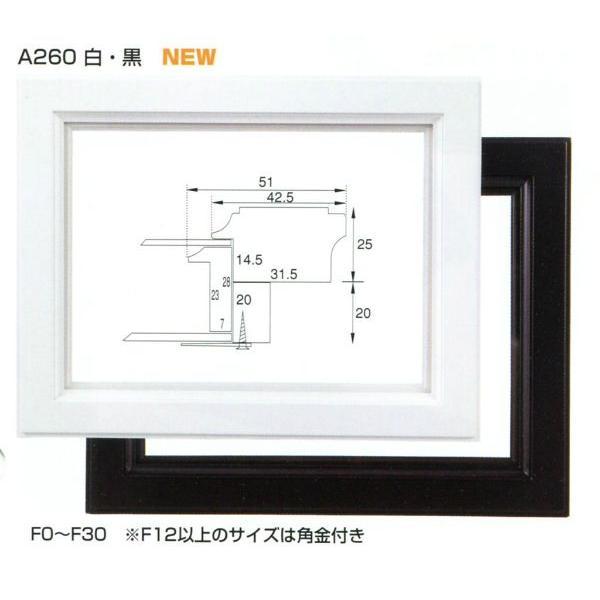 額縁 油絵額縁 油彩額縁 木製フレーム A260 サイズF0号|touo|03