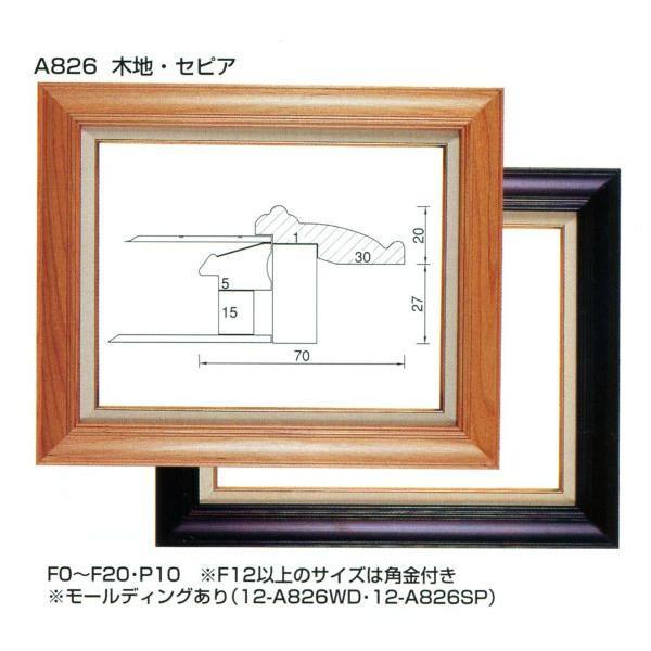 油絵額縁 油彩額縁 アートフレーム 木製 A826 サイズF10号|touo|06