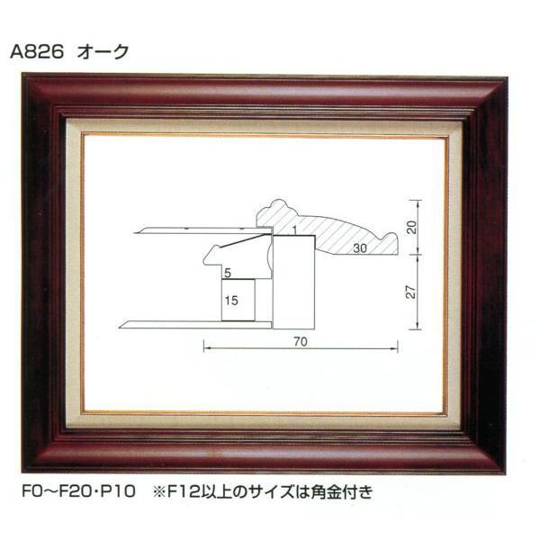 額縁 油絵額縁 油彩額縁 木製フレーム A826 サイズF0号 touo 03