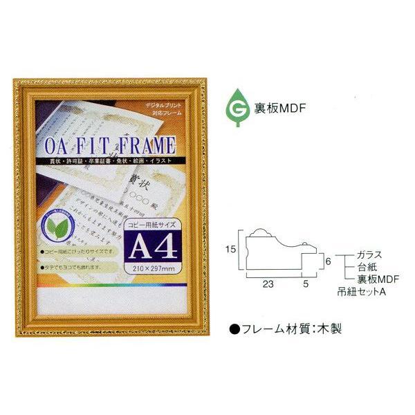 額縁 OA額縁 ポスター額縁 木製フレーム 金消 B5サイズ|touo|03