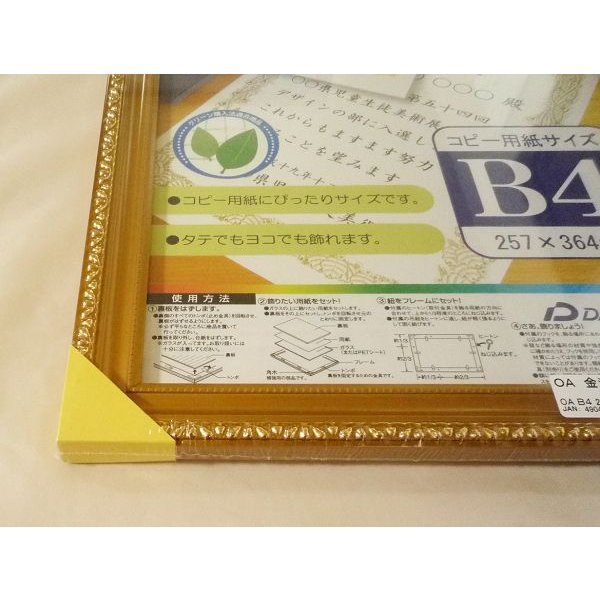 額縁 OA額縁 ポスター額縁 木製フレーム 金消 B5サイズ|touo|05