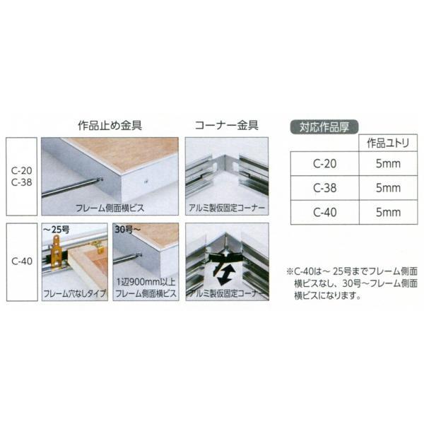 仮縁 正方形の額 アルミフレーム C-40 サイズS4号|touo|03
