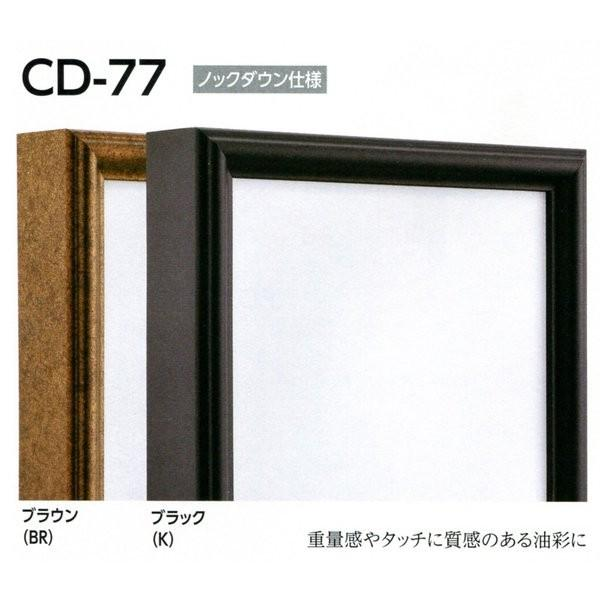 額縁 仮額縁 油絵額縁 油彩額縁 仮縁 アルミフレーム CD-77 サイズF0号|touo