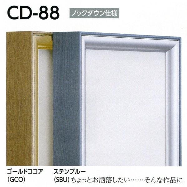 額縁 仮縁 油彩額 油絵額縁 仮縁 アルミフレーム CD-88 サイズM3号|touo