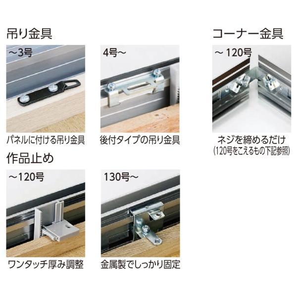 額縁 仮縁 油彩額 油絵額縁 仮縁 アルミフレーム CX-64 サイズM200号|touo|04