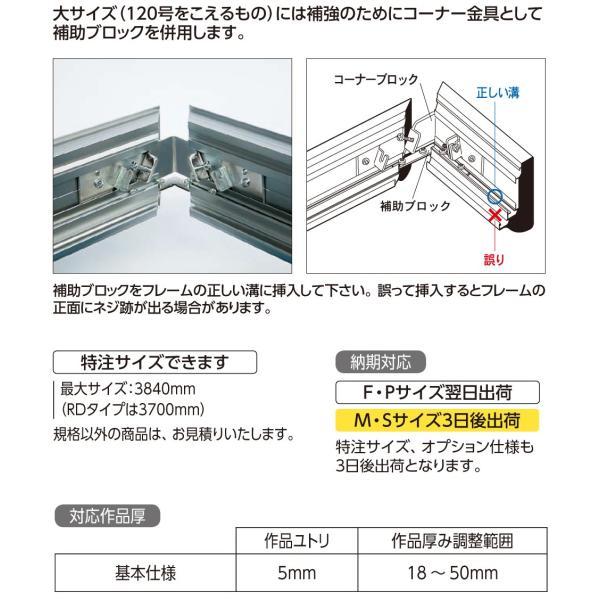 額縁 仮縁 油彩額 油絵額縁 仮縁 アルミフレーム CX-64 サイズP500号|touo|05