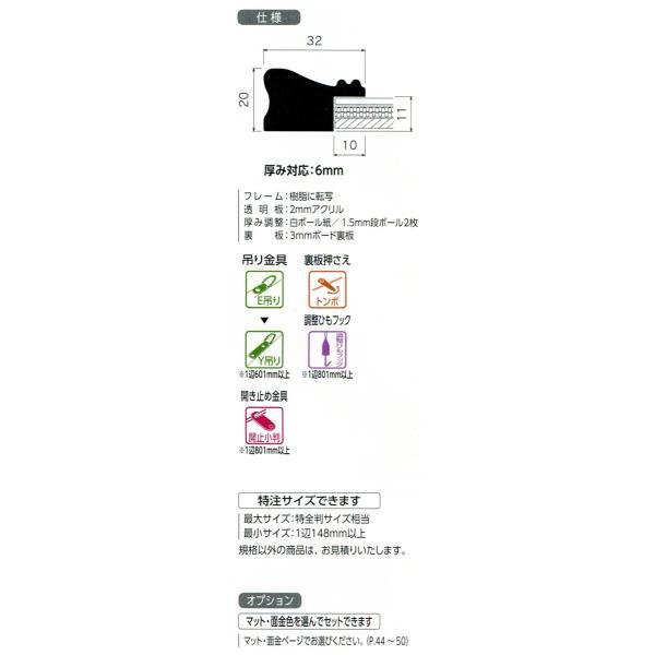 額縁 デッサン額 樹脂フレーム MH-E19J サイズMO判|touo|02