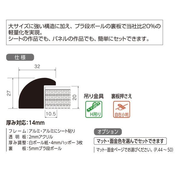 額縁 水彩額縁 アルミフレーム SG-706N サイズ水彩全紙|touo|02