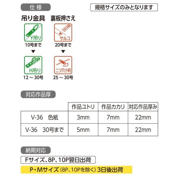 和額縁 日本画額縁 フレーム アルミ製 V-36 サイズM30|touo|04