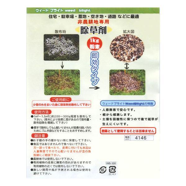 その他 人畜無害の除草剤 即効タイプ|touo|02