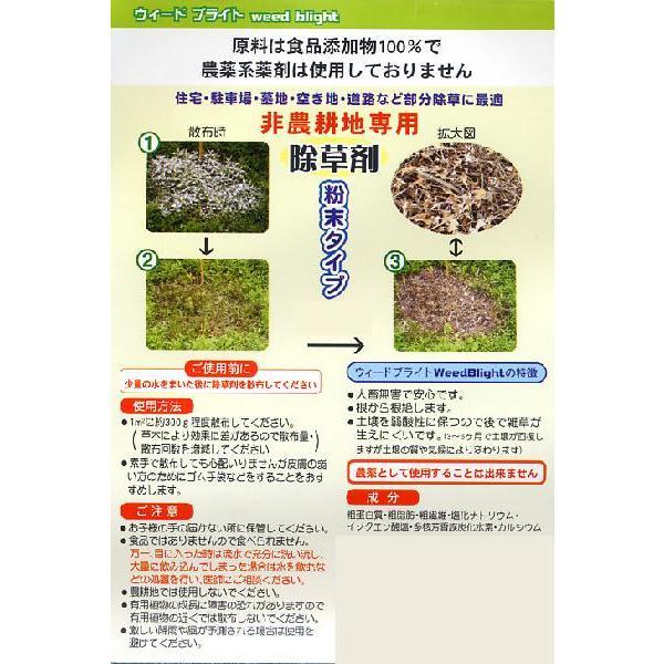 その他 人畜無害の除草剤 即効タイプ 10KG|touo|02