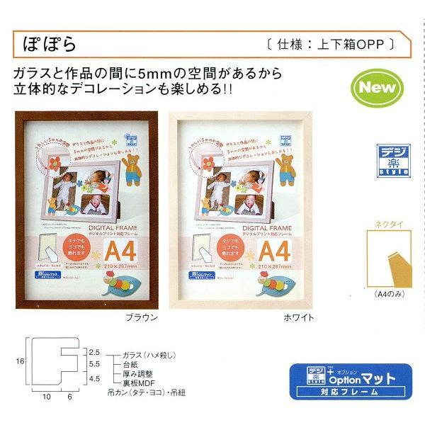 額縁 OA額縁 ポスター額縁 木製フレーム T006 ぽぽら A4サイズ|touo|03