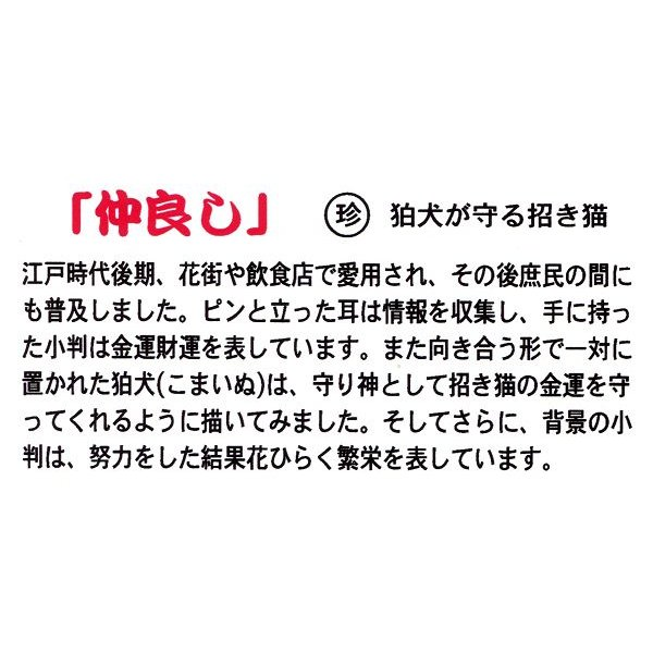 ジーグレー版画 吉岡 浩太郎作 開運招き猫「仲良し」|touo|02