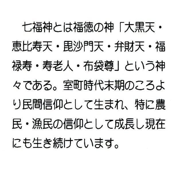 ジーグレー版画 吉岡 浩太郎作 大開運七福神「七福神開運橋」|touo|03