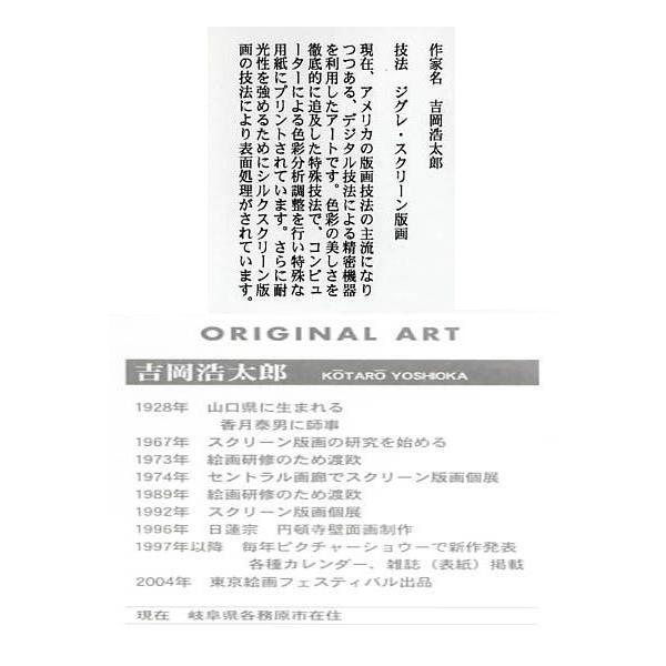 ジーグレー版画 吉岡 浩太郎作 大開運七福神「花神」(ラメ入り) touo 04