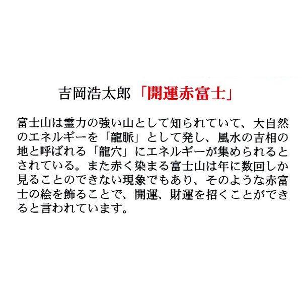 ジーグレー版画 吉岡 浩太郎作 「(春)吉祥赤富士桜」|touo|02