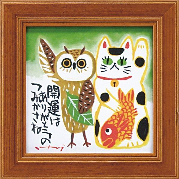 絵画 インテリア アートポスター 糸井忠晴 ミニ アート フレーム「開運」|touo