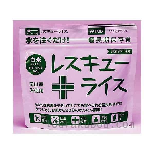 【備蓄食料】レスキューライス7年保存(白米/100食入)