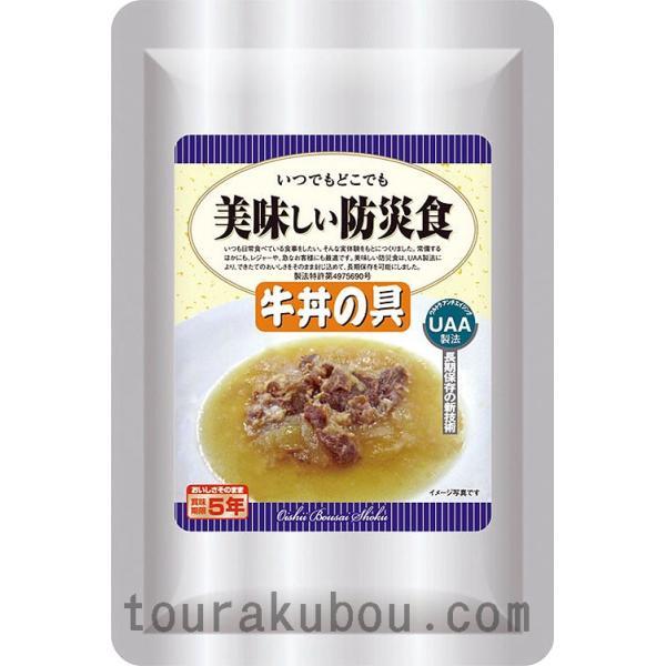 【備蓄食料】美味しい防災食 (牛丼の具/50食入)  (お届けまで10日程度)