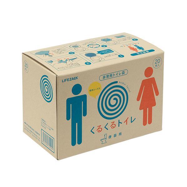 【避難生活用品】非常用トイレ袋くるくるトイレ/20枚入