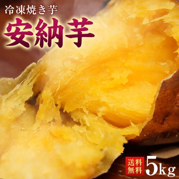 【発送日:2021年11月1日以降】【送料無料】鹿児島県種子島産の安納芋(冷凍焼き芋)5kg