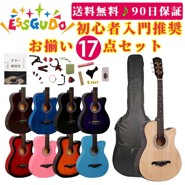 五倍 ギター17点セット初心者アコースティックギター38インチケース付アコギ超入門女の子自学学生子ども練習プレゼントおすすめ