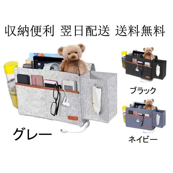 ベッドポケットソファポケット小物入れベッド収納袋ベッドのサイドポケット大容量収納バッグ入院時の便利グッズ学生寮に収納ラック雑貨収