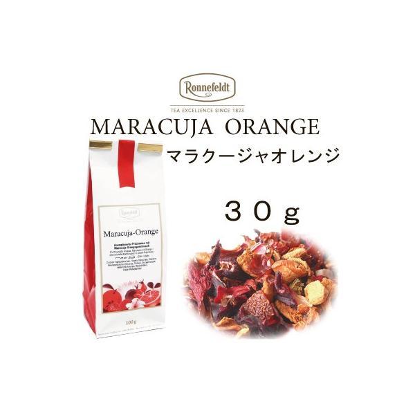 オレンジピールの香りも気持ちいいパッションフルーツとオレンジピール 【ロンネフェルト】 マラクージャオレンジ 30g