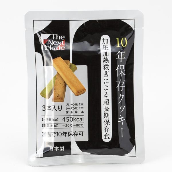グリーンケミー The Next Dekade 10年保存クッキー プレーン味 レーズン味 抹茶味 3本入り 100個入り/1箱