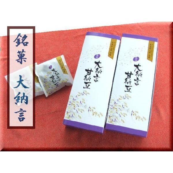 甘納豆 大納言 (50g×5個×2箱) 茶道家元賞受賞の銘菓