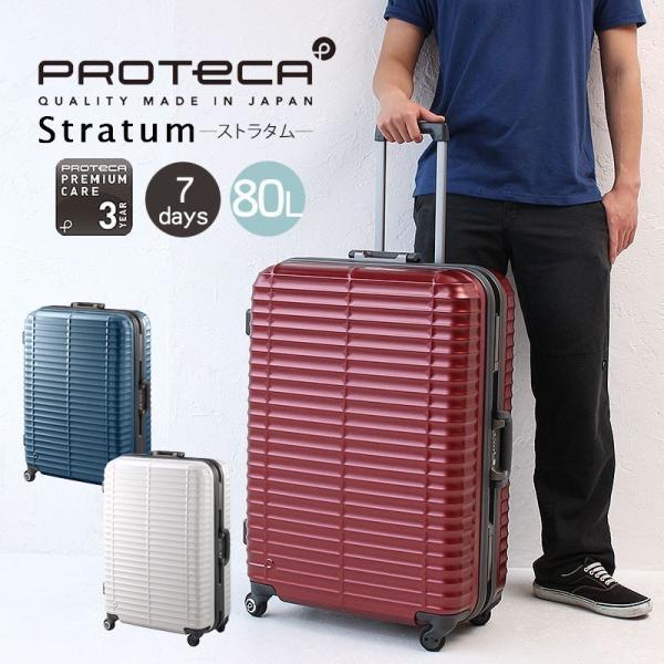 最大19%還元 プロテカ スーツケース lサイズ エース フレームタイプ ストラタム ACE 1週間程度 68cm 80L 00853