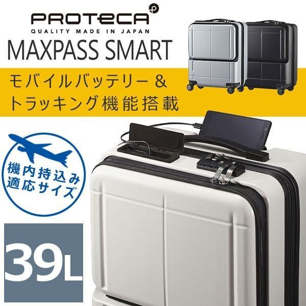 最大30%還元 3年保証 プロテカ エース スーツケース マックスパススマート 02771 機内持ち込み可 ハード ace. PROTeCA MAXPASS SMART 1泊〜3泊 46cm 39L 正規品