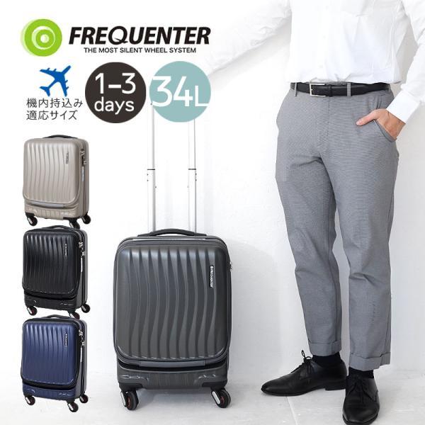 最新作 スーツケース 機内持ち込み ポケット 軽量 フリクエンター クラム 静音 消音 エンドー鞄 縦型 キャリーケース FREQUENTER 46cm 34L 1-216 正規品