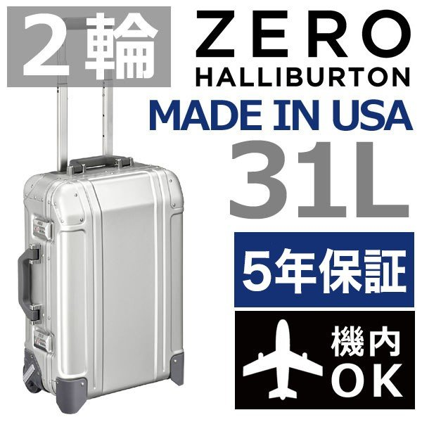 2a6518fdb2 ゼロハリバートン スーツケース Geo Aluminum3.0 5年保証 ZEROHALLIBURTON 1泊〜3泊