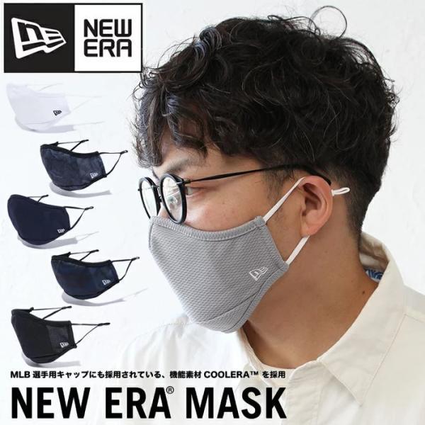 東西南北屋_neweramask