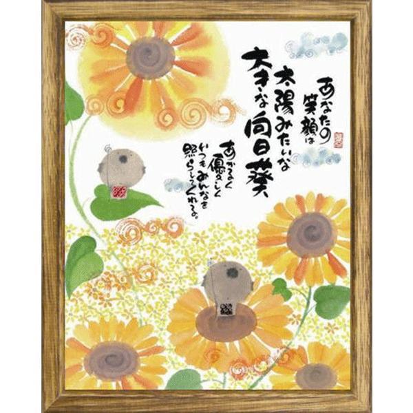 御木幽石(みきゆうせき)メッセージアート 福福額 (あなたの笑顔は) 記念日・長寿祝|towakouribu