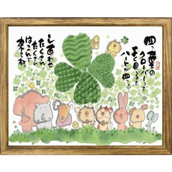 御木幽石(みきゆうせき)メッセージアート 福福額 (四つ葉のクローバーって) 記念日・長寿祝|towakouribu