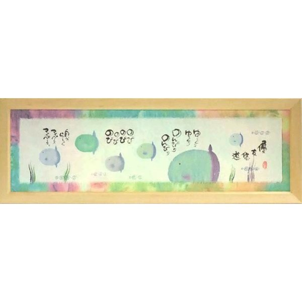 御木幽石(みきゆうせき)メッセージアート 福らんま額装 (優友悠遊) 記念日・長寿祝|towakouribu