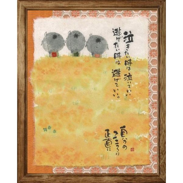 御木幽石(みきゆうせき)メッセージアート 福福額 (泣きたい時は) 記念日・長寿祝|towakouribu