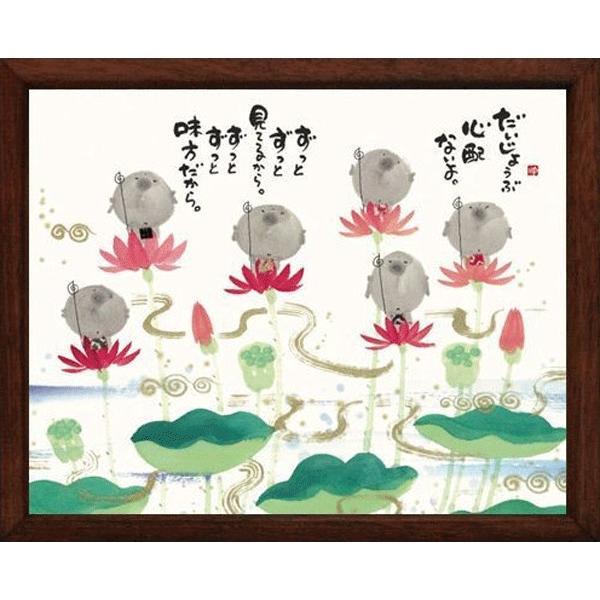 御木幽石(みきゆうせき)メッセージアート 福福額 (だいじょうぶ) 記念日・長寿祝|towakouribu