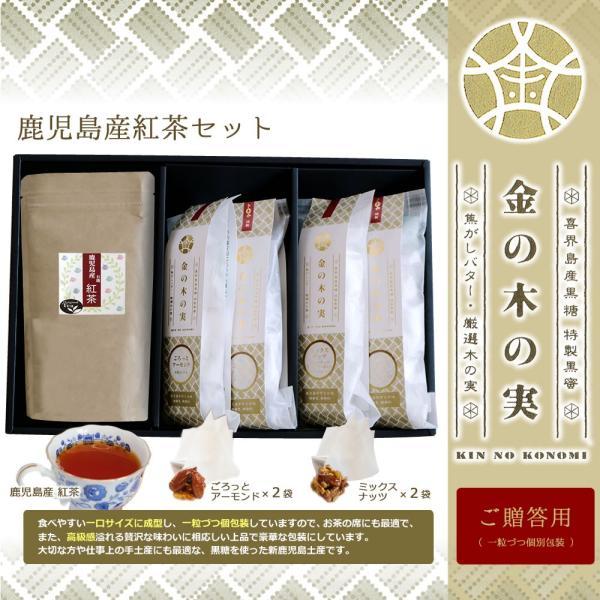 金の木の実(贈答用紅茶セット)『アーモンド11個入×2袋+ミックスナッツ11個入×2袋 』【おもてなし個別包装タイプ】+ 鹿児島産紅茶|towaya