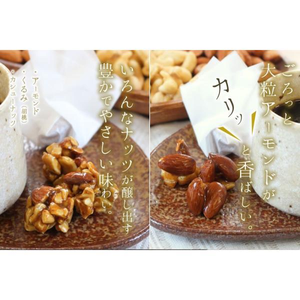 金の木の実(贈答用紅茶セット)『アーモンド11個入×2袋+ミックスナッツ11個入×2袋 』【おもてなし個別包装タイプ】+ 鹿児島産紅茶|towaya|04
