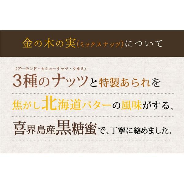 金の木の実(贈答用紅茶セット)『アーモンド11個入×2袋+ミックスナッツ11個入×2袋 』【おもてなし個別包装タイプ】+ 鹿児島産紅茶|towaya|06