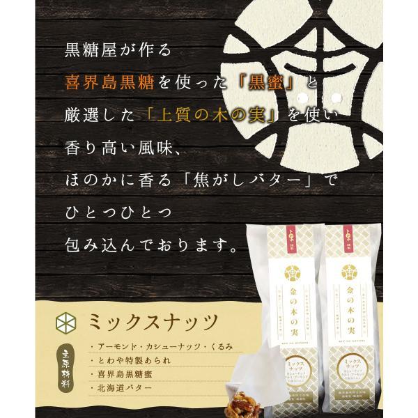 金の木の実(贈答用紅茶セット)『アーモンド11個入×2袋+ミックスナッツ11個入×2袋 』【おもてなし個別包装タイプ】+ 鹿児島産紅茶|towaya|09