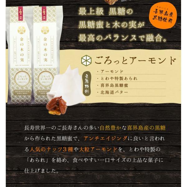 金の木の実(贈答用紅茶セット)『アーモンド11個入×2袋+ミックスナッツ11個入×2袋 』【おもてなし個別包装タイプ】+ 鹿児島産紅茶|towaya|10