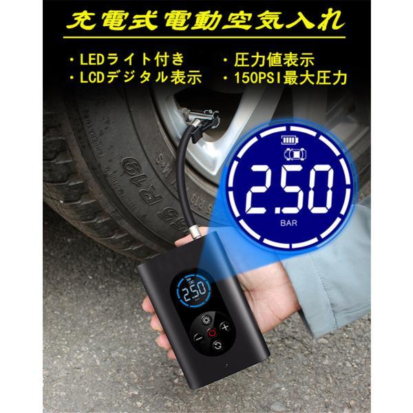 QZT 電動空気入れ 自動車 充電式 4000mAh大容量 60S快速充填 小型 電動エアーコンプレッサー エアポンプ 最大圧力150PSI タイヤ点検