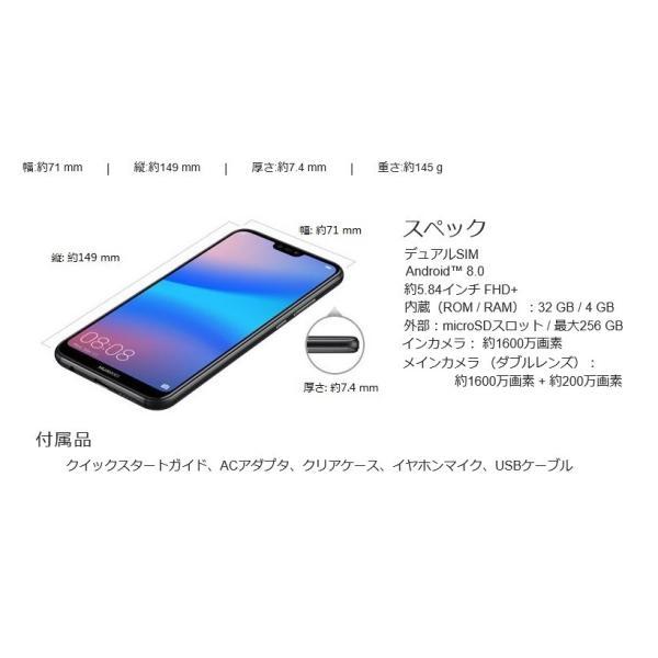 【SIMフリー 未使用品】 HUAWEI P20 Lite 32GB 桜ピンク ドコモ au ソフトバンク ワイモバイル UQモバイル 楽天モバイル 格安SIM対応 送料無料|towayshop|02